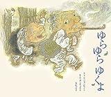 ゆらゆらゆくよ (世界の絵本コレクション)