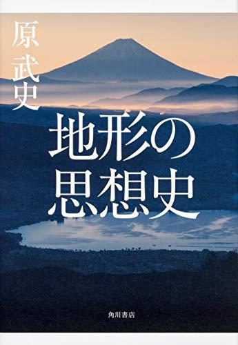 『地形の思想史』岬、峠、島、麓、湾、台、半島、地形が生んだ多様な日本