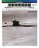 海軍特殊潜航艇: 真珠湾攻撃からディエゴスワレス、シドニー攻撃隊まで (日本海軍潜水艦戦史)