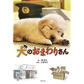 犬のおまわりさん (竹書房文庫)