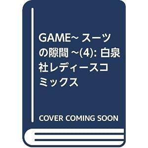 GAME ~スーツの隙間~ 4 (白泉社レディース・コミックス)
