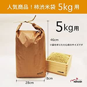 虫をよせつけない 柿渋米袋 5kg×3