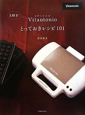 大好き!Vitantonio(ビタントニオ)とっておきレシピ101