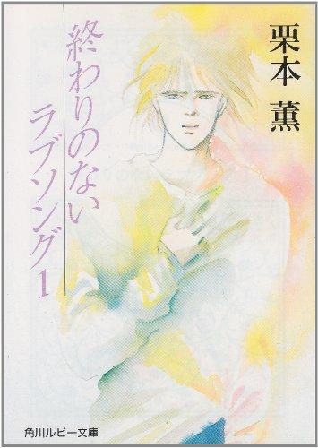 終わりのないラブソング〈1〉 (角川文庫―スニーカー文庫)の詳細を見る