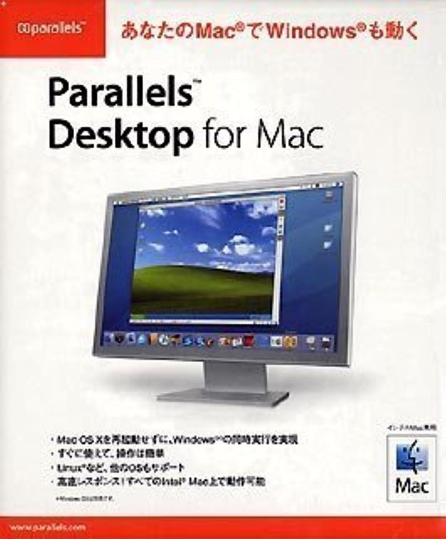 うねるうぬぼれた形成Parallels Desktop for Mac
