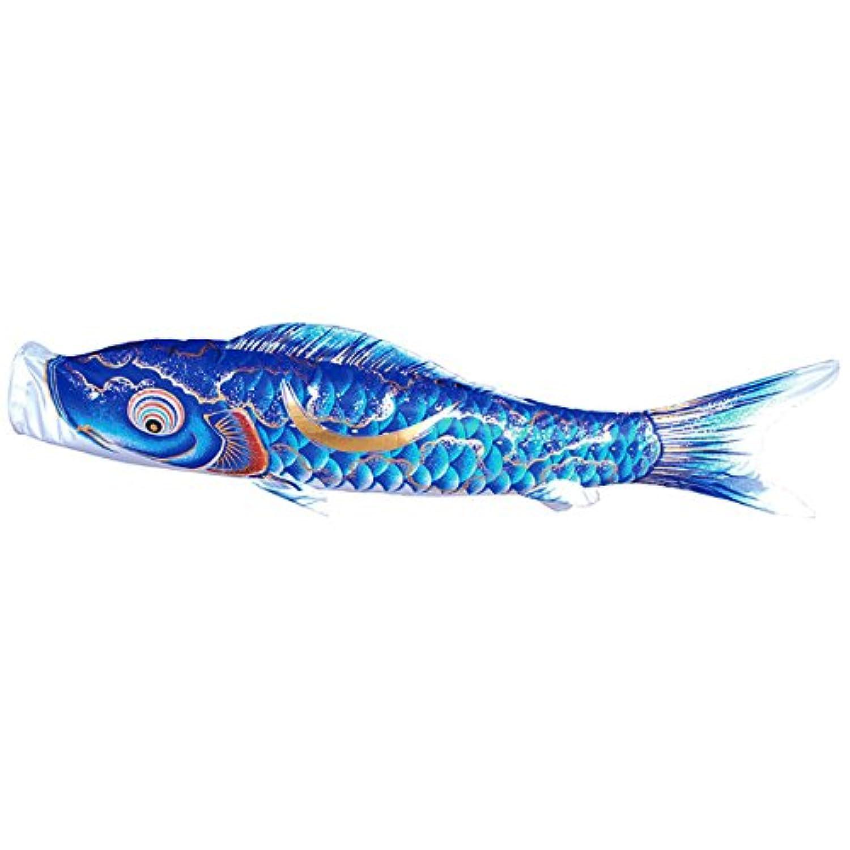 こいのぼり 豪 単品鯉のぼり 青鯉 0.8M 【徳永こいのぼり】 鯉のぼり ポリエステル製 撥水加工 ?単品 こいのぼり 1匹単位販売?
