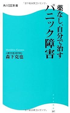 薬なし、自分で治すパニック障害 (角川SSC新書)