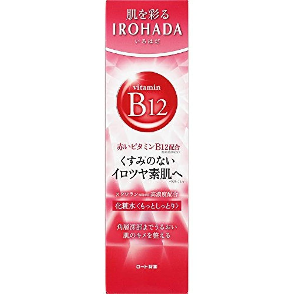 一次魔法一次ロート製薬 いろはだ (IROHADA) 赤いビタミンB12×スクワラン配合 化粧水もっとしっとり 160ml