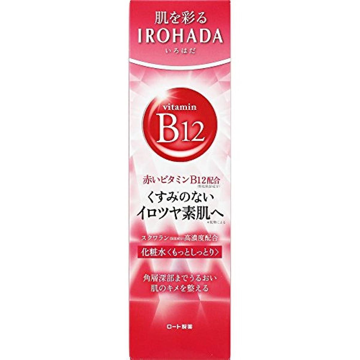 レジデンスコンサート移住するロート製薬 いろはだ (IROHADA) 赤いビタミンB12×スクワラン配合 化粧水もっとしっとり 160ml