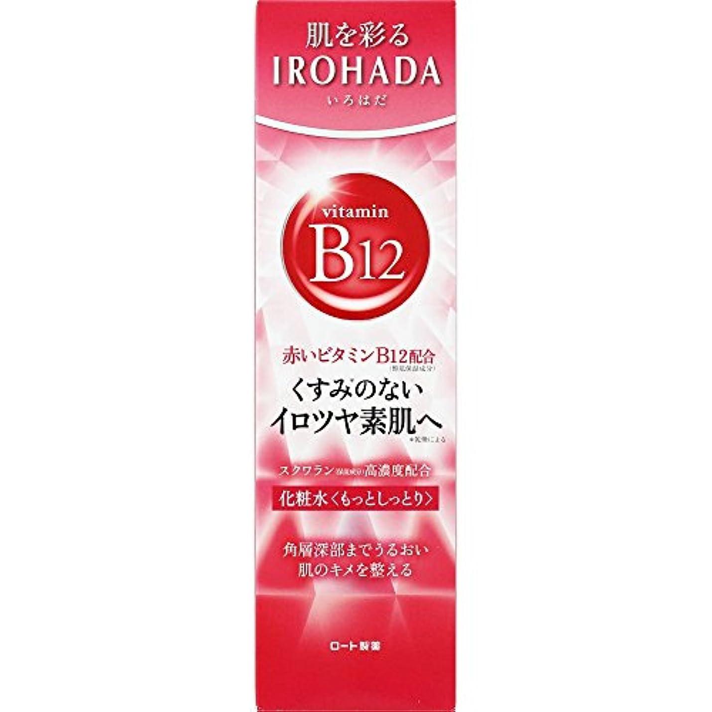 独立した見ましたマラウイロート製薬 いろはだ (IROHADA) 赤いビタミンB12×スクワラン配合 化粧水もっとしっとり 160ml