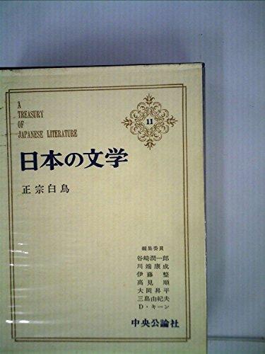 日本の文学〈第11〉正宗白鳥 (1968年)何処へ 微光 光秀と紹巴 今年の秋 牛部屋の臭い 内村鑑三 自然主義盛衰史 他の詳細を見る