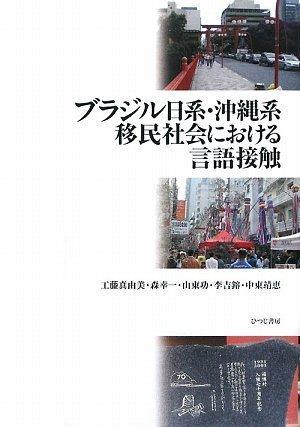 ブラジル日系・沖縄系移民社会における言語接触