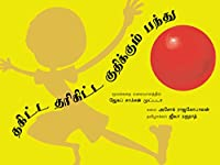 Thakitta Tharikitta Bouncing Ball