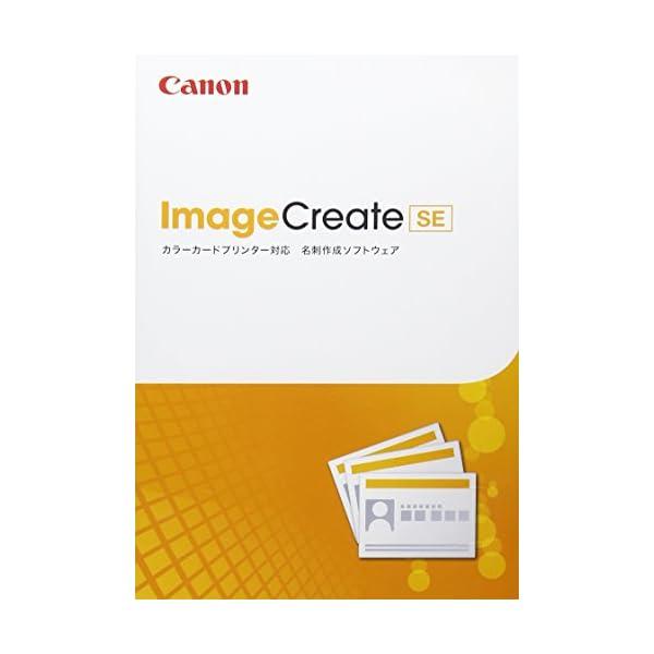 キヤノン ImageCreate SEの商品画像