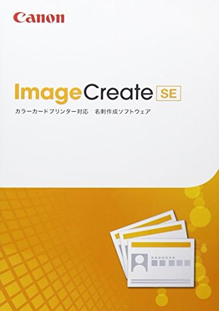相関する泥だらけ正規化キヤノン ImageCreate SE