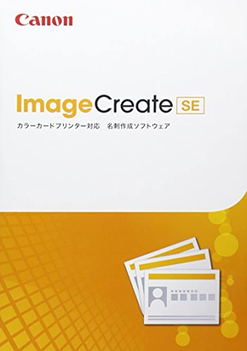 補充タイプ参加者キヤノン ImageCreate SE