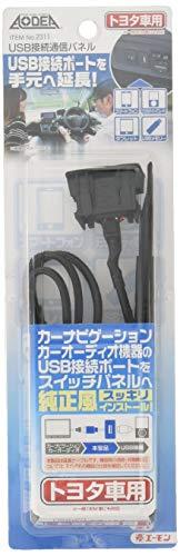 エーモン AODEA(オーディア) USB接続通信パネル トヨタ車用 2311
