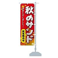秋のサンド のぼり旗 サイズ選べます(ジャンボ90x270cm 右チチ)