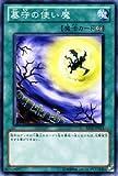 遊戯王カード 【 墓守の使い魔 】BE01-JP014-N 《遊戯王ゼアル ビギナーズ・エディションVol.1》