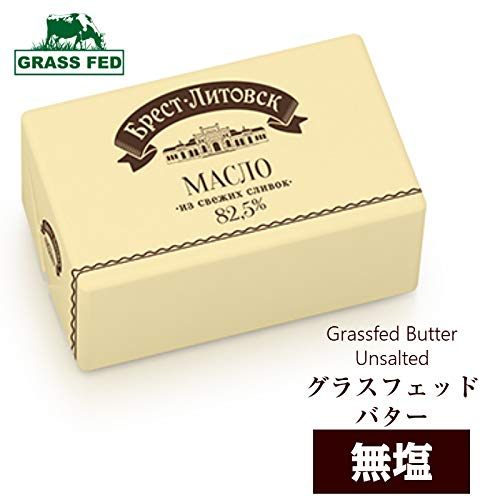 グラスフェッドバター 450g グラスフェッド バター 無塩バター バターコーヒー ハラル NON-GMO 遺伝子組換えなし Savushkin Brest-Litovsk unsalted butter halal grassfed grass fed