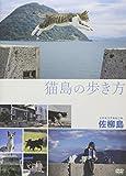 猫島の歩き方 〜佐柳島〜[FMDS-5312][DVD] 製品画像