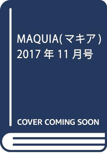 MAQUIA(マキア) 2017年 11 月号 [雑誌]