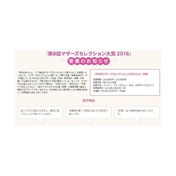 森永 E赤ちゃん エコらくパック つめかえ用 ...の紹介画像4