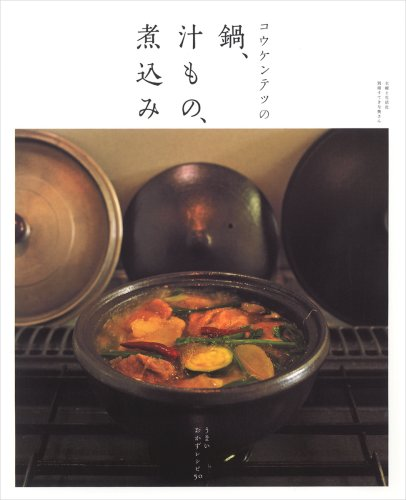 コウケンテツの鍋、汁もの、煮込み―うまいおかずレシピ50 (別冊すてきな奥さん)の詳細を見る