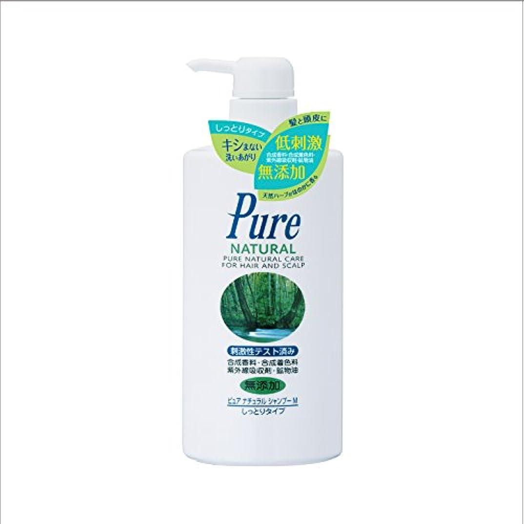 仮装塩辛い膜Pure NATURAL(ピュアナチュラル) シャンプー M (しっとりタイプ) 500ml