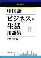 中国語ビジネス&生活用語集