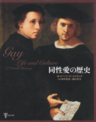同性愛の歴史の詳細を見る