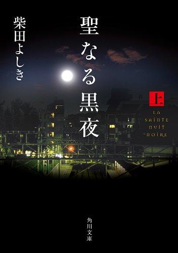 聖なる黒夜(上) (角川文庫)の詳細を見る