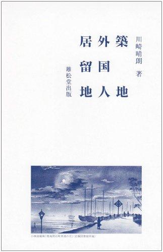 築地外国人居留地―明治時代の東京にあった「外国」