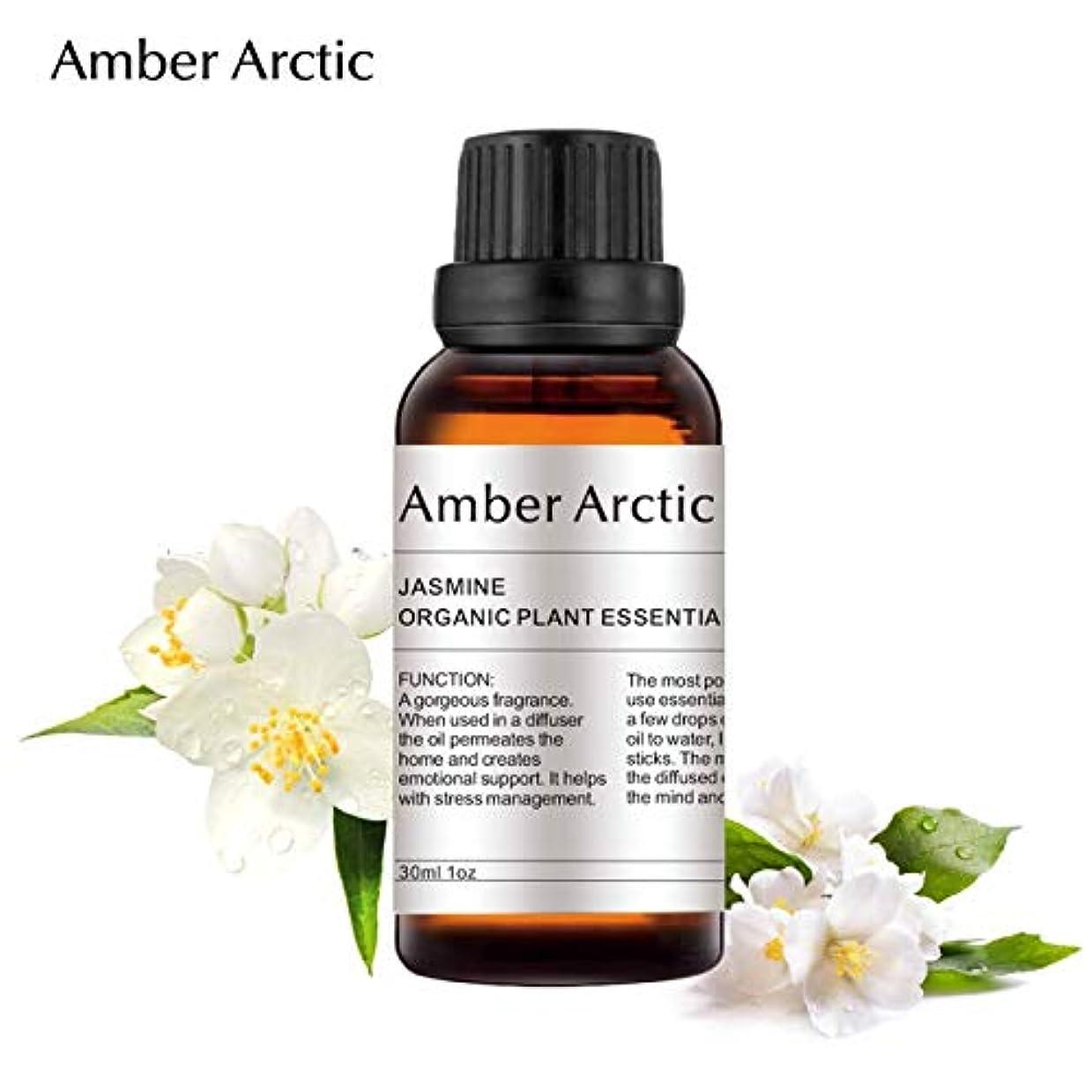着実にルーム上昇AMBER ARCTIC エッセンシャル オイル ディフューザー 用 100% 純粋 新鮮 有機 植物 セラピー オイル 30Ml ジャスミン ジャスミン