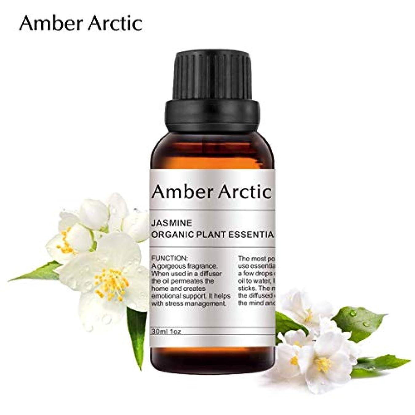 欲望好色な肯定的AMBER ARCTIC エッセンシャル オイル ディフューザー 用 100% 純粋 新鮮 有機 植物 セラピー オイル 30Ml ジャスミン ジャスミン
