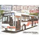 1/32 バス No.13 西日本鉄道バス (三菱ふそうエアロスター)