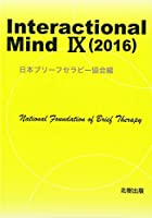 Interactional Mind〈9 2016〉