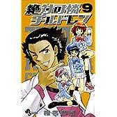 絶対可憐チルドレン 9 (少年サンデーコミックス)