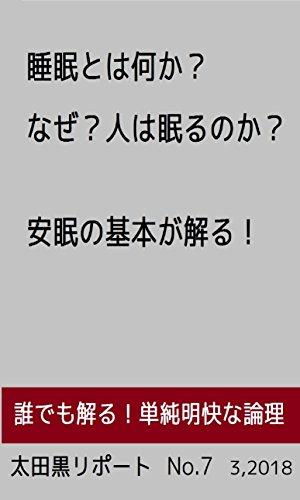 [画像:睡眠とは何か? なぜ?人は眠るのか?: 安眠の基本が解る! (太田黒リポート)]
