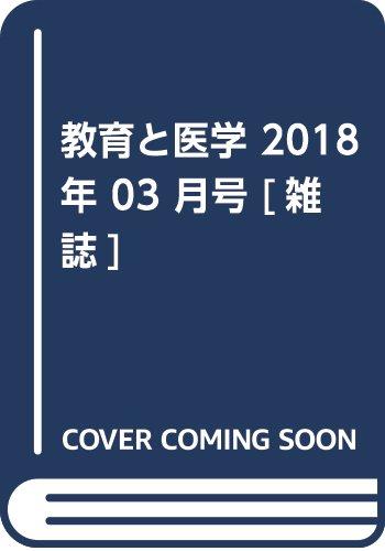 教育と医学 2018年3月号 [雑誌]