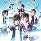 ドラマティック(初回限定盤B)(DVD付)(在庫あり。)