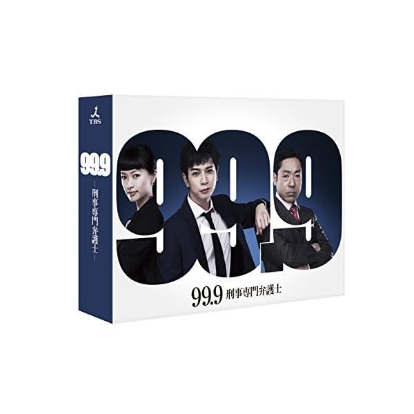 99.9-刑事専門弁護士- DVD-BOXの商品画像
