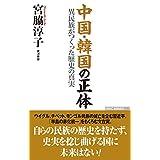 中国・韓国の正体 異民族がつくった歴史の真実 (WAC BUNKO 293)