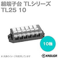春日電機 TL25 10 組端子台 (10極) (最大40A) (ネジ:M4) (セルフアップ) (カバー付) (記名シール付) NN