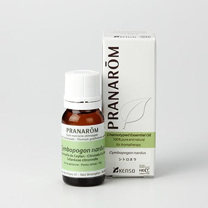圧縮するテラス瞑想プラナロム シトロネラ 10ml (PRANAROM ケモタイプ精油)