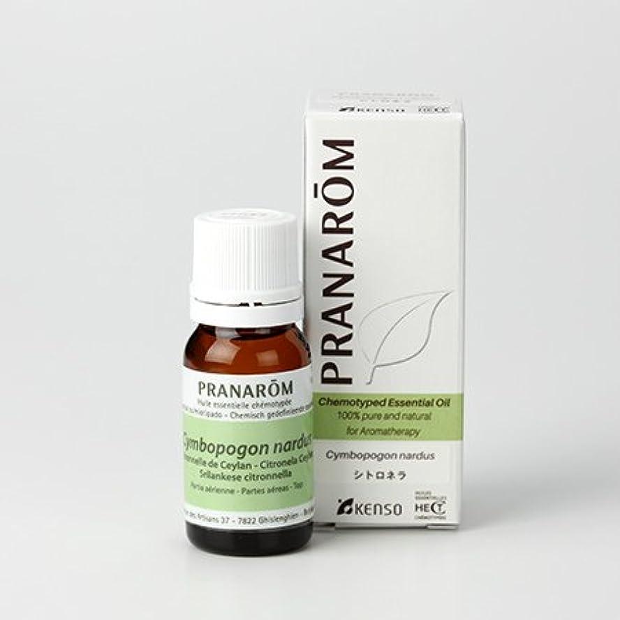 石膏聴くほこりっぽいプラナロム シトロネラ 10ml (PRANAROM ケモタイプ精油)