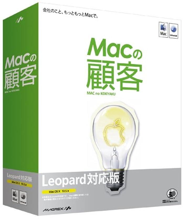 ボイコット教育者計器Macの顧客 Leopard対応版