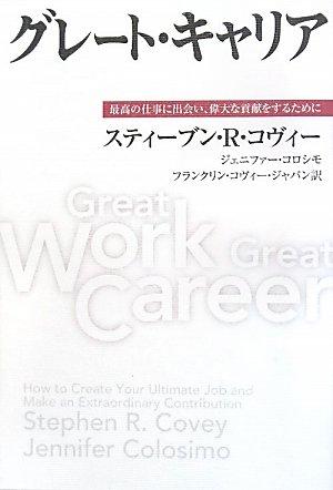 グレート・キャリア―最高の仕事に出会い、偉大な貢献をするためにの詳細を見る