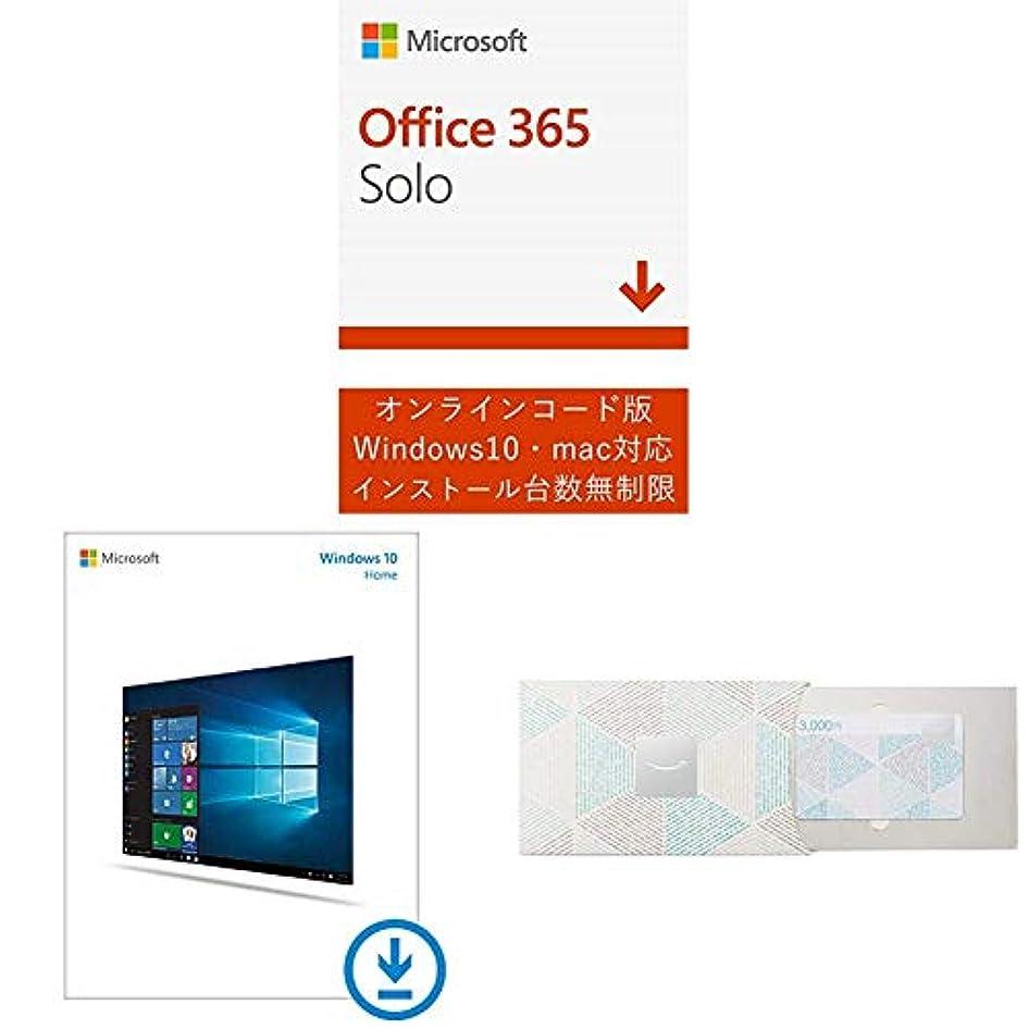 副産物移行議論するMicrosoft Office 365 Solo +Microsoft Windows 10 Home (Amazonギフト券3000円付き)