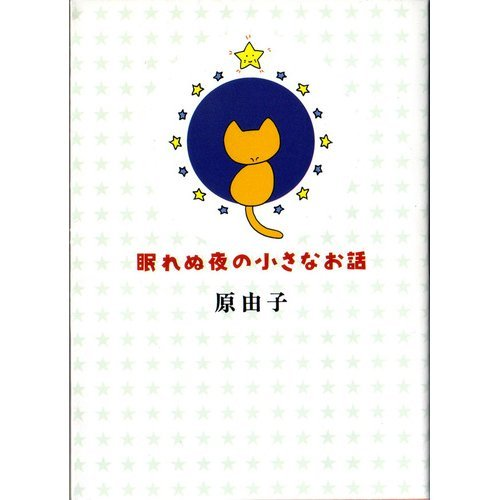 眠れぬ夜の小さなお話 (角川文庫)の詳細を見る